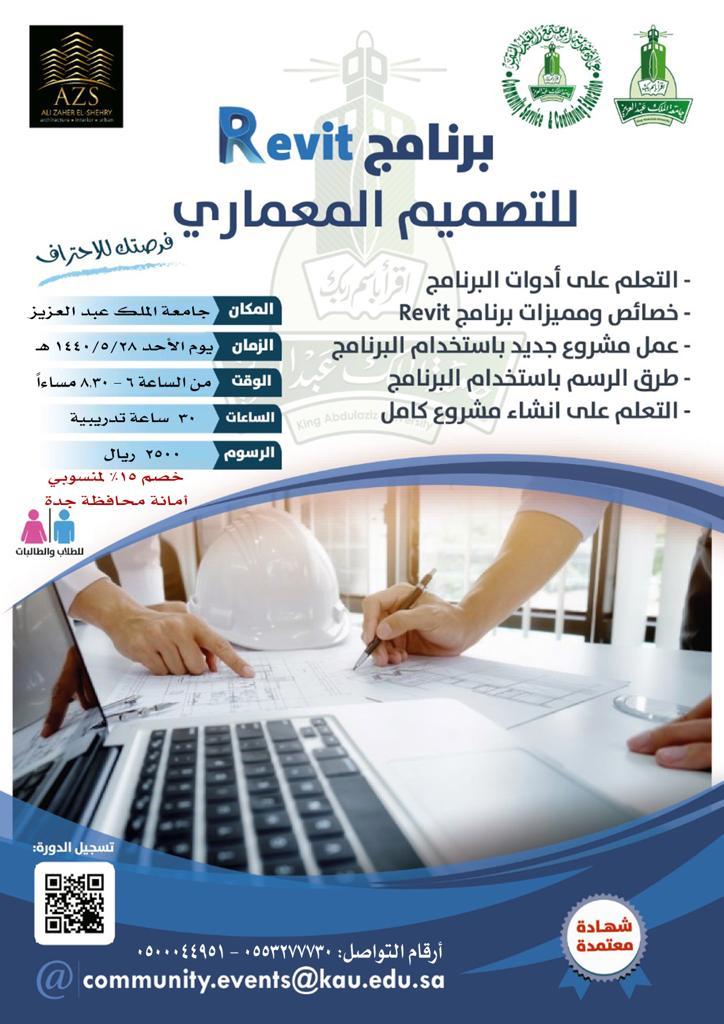c7dc072e3 عمادة خدمة المجتمع والتعليم المستمر   أرشيف الأخبار
