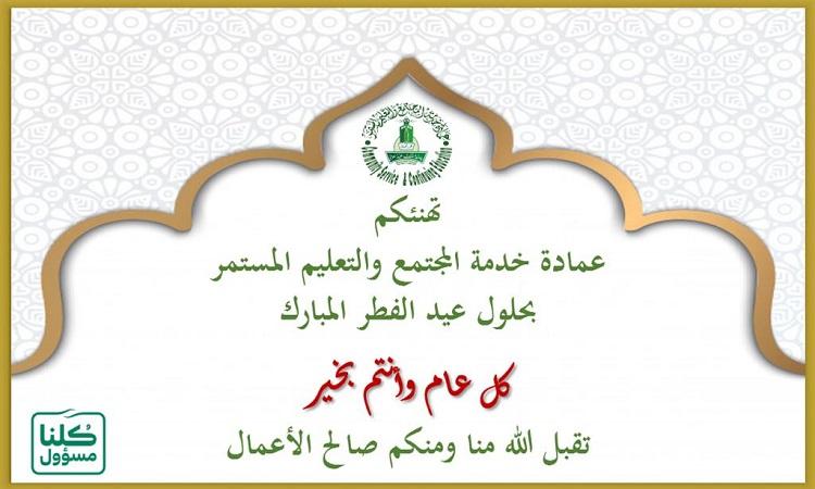 المنح الدراسيه جامعة الملك عبدالعزيز